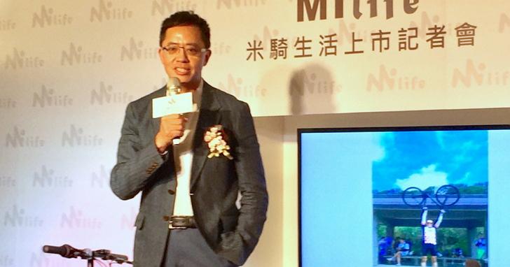 Milife米騎生活創辦人表示他們與小米/米家不同,至於小米的聲明「可能是場誤會」