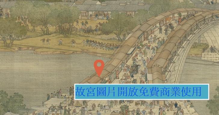 故宮博物院宣佈釋出7萬張文物圖檔免費下載,商業使用也OK!
