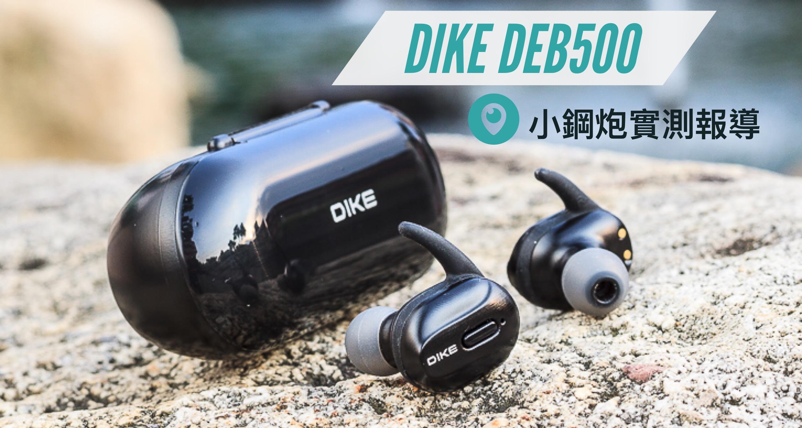 耳機界的超級小鋼炮!DIKE DEB500真無線藍牙耳機,傳遞優質震撼聽感