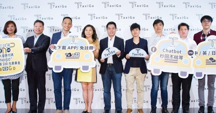 「挑戰 Uber 做不到的事」台灣原生、主打用 Line、Facebook 叫車的 TaxiGo 上線