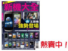 2011 手機 GoGo 新機大全  好禮雙重送 小綠人吊飾隨你抽!(得獎名單已公佈)