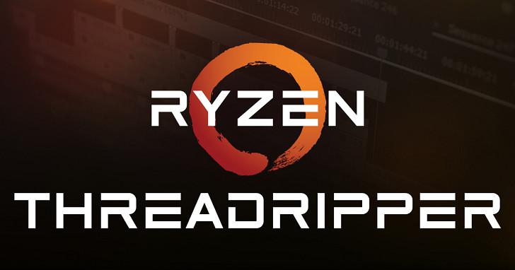 AMD 發布 Ryzen Threadripper 處理器價格,16C / 32T 只要 999 美元