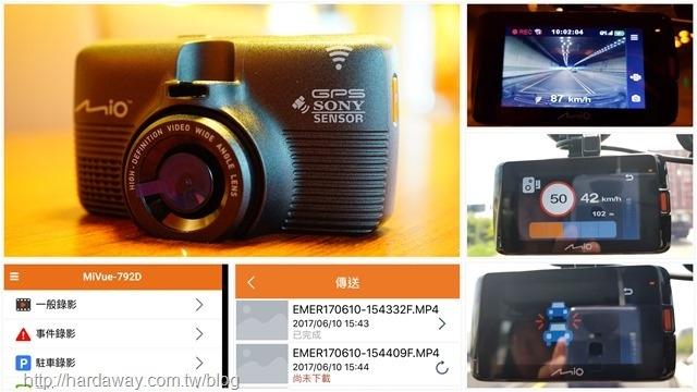 使用Sony Starvis超低感光元件Mio MiVue 792行車記錄器,4倍感光亮度在低光源下一樣錄的清晰