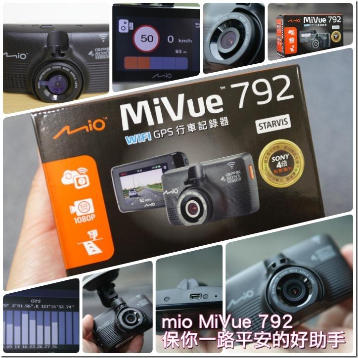 mio MiVue 792 保你一路平安的好助手
