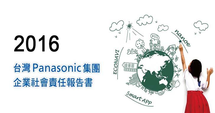 台灣Panasonic創造員工有感的幸福職場