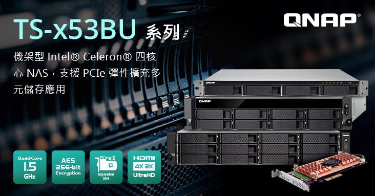 威聯通發表機架型四核心 TS-x53BU 系列,靈活擴充 PCIe M.2 SSD 快取及 10GbE 網路