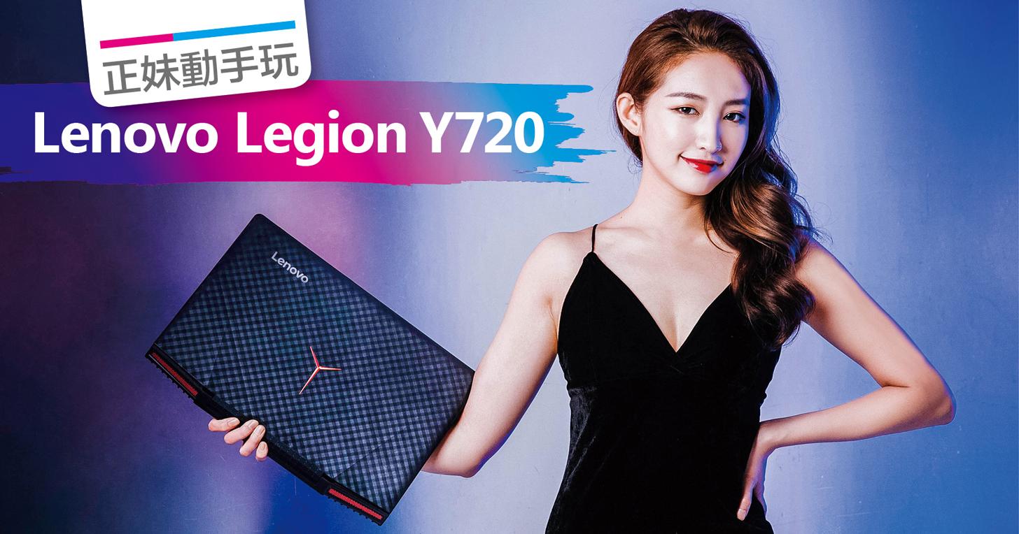 注意!軍團來襲!電競神器 Lenovo Legion Y720 正妹動手玩!同場加映二合一筆電:Yoga 720!