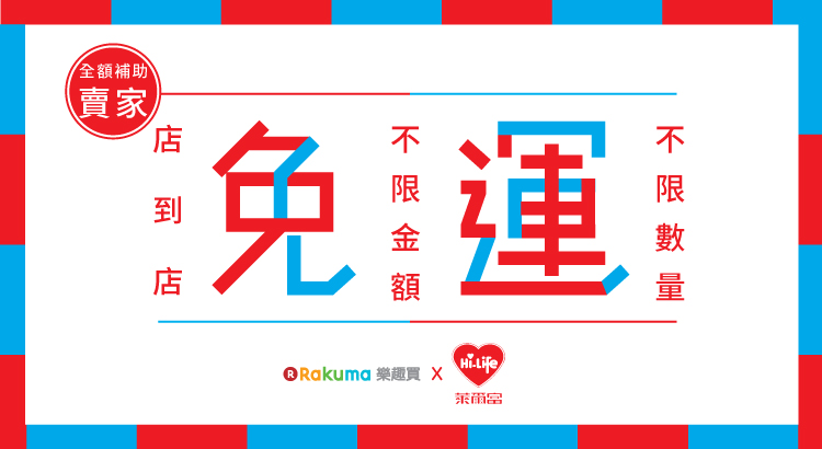 日本樂天旗下行動拍賣Rakuma樂趣買 在台年交易量成長22倍!