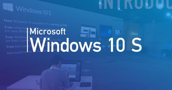 Windows 10 S 首度開放下載,任何人都可以裝看看!雖然小編目前安裝卡關中......