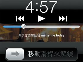 iPhone待機時,如何快速啟動音樂播放?