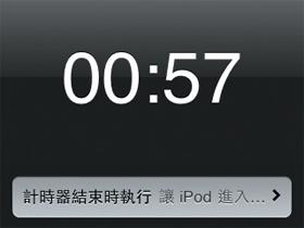 讓iPhone音樂播放一段時間後自動關閉