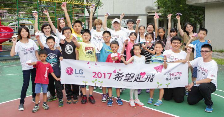曾沛慈攜手大學生與LG到偏鄉一同傳愛,陪伴孩童分享築夢歷程