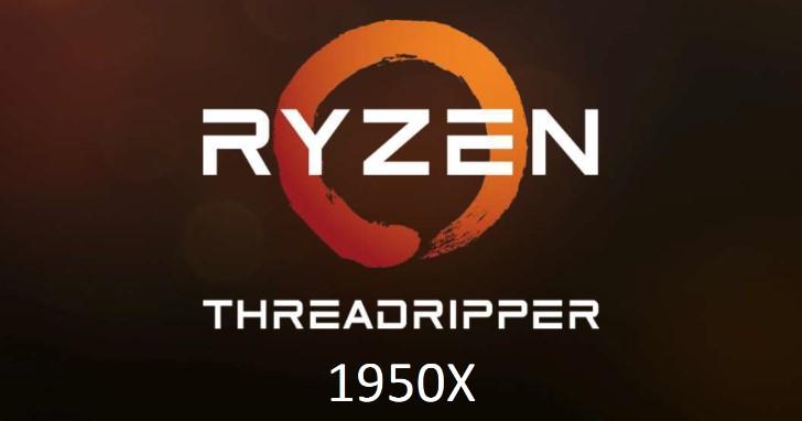 120mm 水冷足以壓制 AMD Ryzen Threadripper 1950X,壓力測試均在 70 度以下