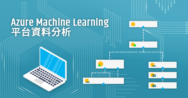【課程】微軟Azure Machine Learning平台資料分析實作,學會數據分析、打造預測模型、創造新價值