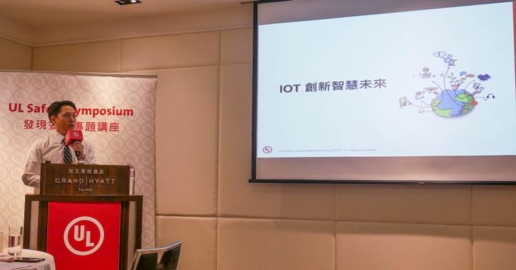 UL 發現安全講座:物聯網應用帶來更理想生活,但安全性仍不可忽略