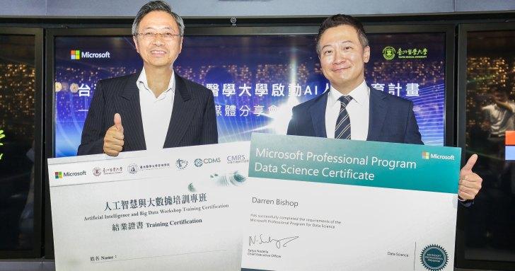 台灣微軟攜手臺北醫學大學 ,啟動AI人才培育計畫