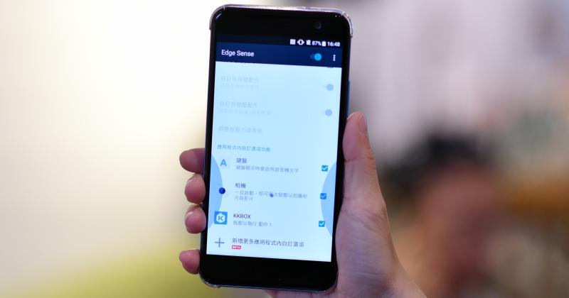 擠擠新招!HTC U11 開放讓使用者自訂 Edge Sense 功能