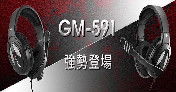 ALTEAM 我聽GM-591 電競耳麥強悍登場