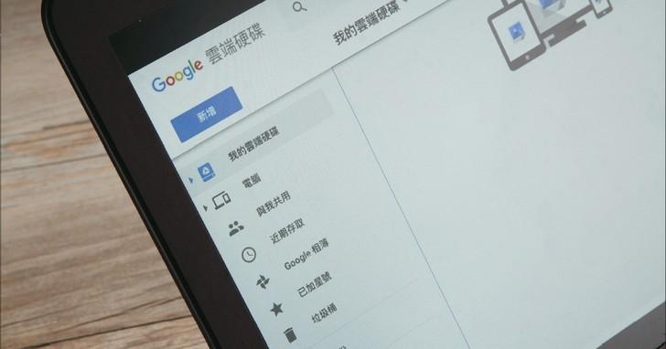 【讓Google自動備份你的電腦】操作篇- 多部電腦同步備份管理