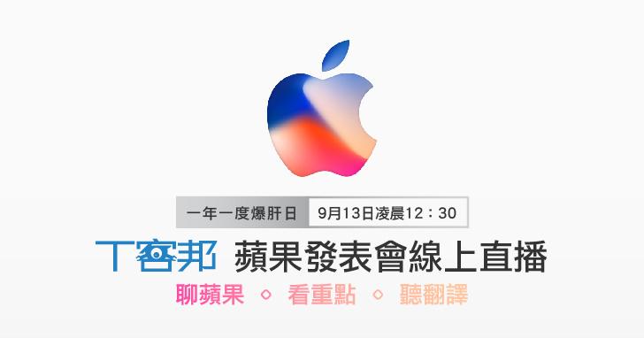T客邦蘋果發表會同步口譯直播(直播結束)
