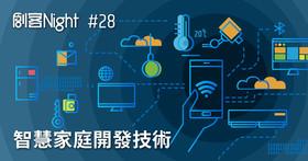 【講座】智慧家庭開發技術實務:軟硬雲整合開發經驗分享、使用物聯網區塊鏈打造安全的網路環境