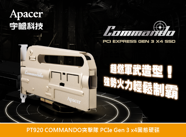 超燃軍武造型!宇瞻「COMMANDO突擊隊」PT920電競固態硬碟,強悍上市 PCIe Gen 3 x4介面,極速讀寫每秒2500/1350MB,強勢火力輕鬆制霸