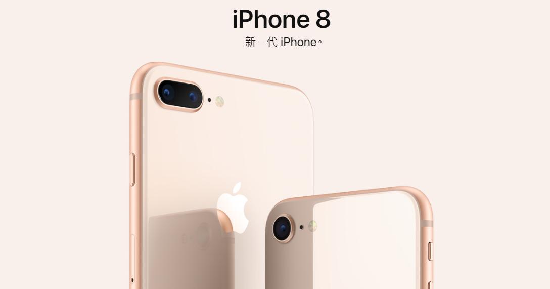 iPhone 8 五大電信商預購資訊整理:9/15 開放預購、舊換新專案出爐