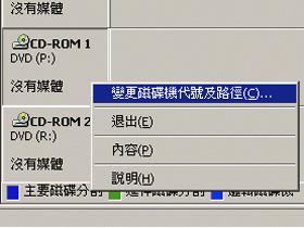 虛擬光碟機要如何更改光碟機代號?