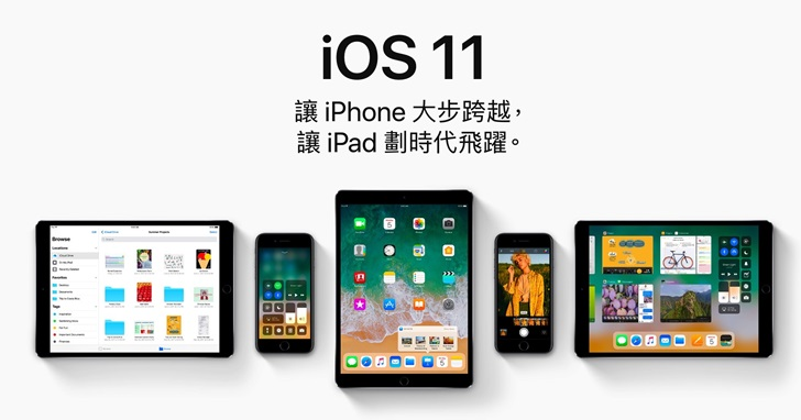 iOS 11 來臨!超過 180,000 個應用程式將從 App Store 裡消失