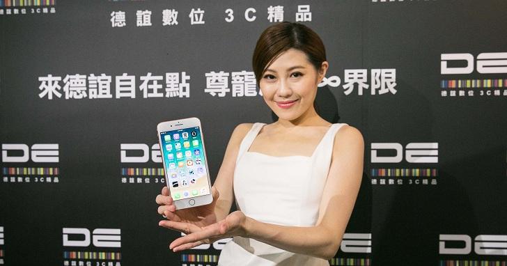 德誼數位 iPhone 8 及 iPhone 8 Plus 開賣,加購周邊配件最低 7 折、搭遠傳方案送 iPad