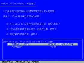 如何重新安裝Windows作業系統?