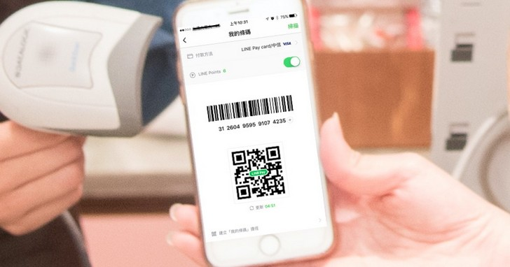 LINE Pay合作商店更多了,9月份起到屈臣氏、Studio A、萊爾富都可以直接用Line Pay結帳