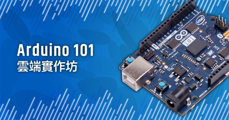 【課程】Arduino 101 雲端實作坊, 自製語音控制藍牙APP、障礙物警報裝置、運用python打造雲端控制裝置