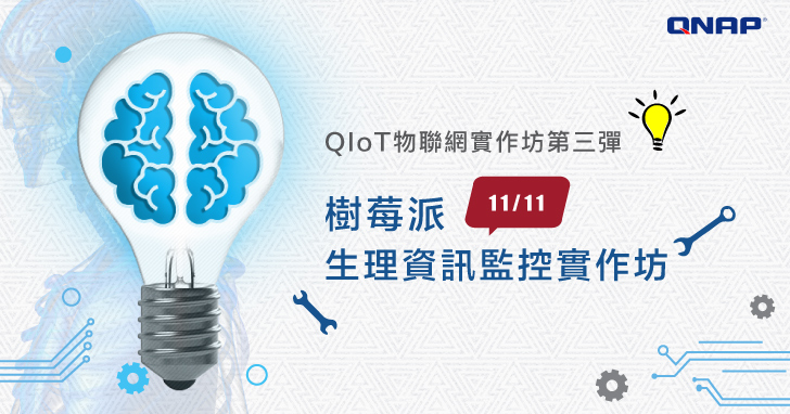【QIoT 物聯網實驗室】第三彈 11/11 樹莓派生理資訊監控實作坊招生中!自行測量脈搏、分析心電圖,打造生理資訊監控系統,自己的健康自己掌控!