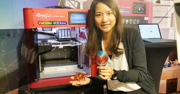 不是設計師也能輕鬆 3D 彩色列印,三緯國際推出全球第一台 3D 全彩印表機 da Vinci Color | T客邦