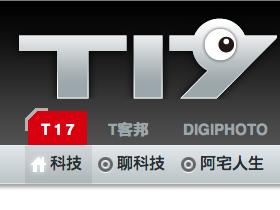 你喜歡 T17 嗎?