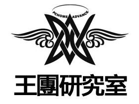【活動】4/16王團研究室:X級的超頻極限挑戰 (公佈得獎名單)