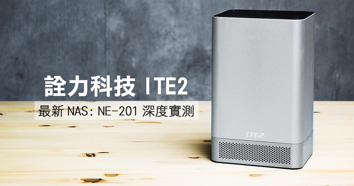 詮力科技 ITE2 NE-201 評測:既是 NAS,也是 Windows 10 迷你桌機