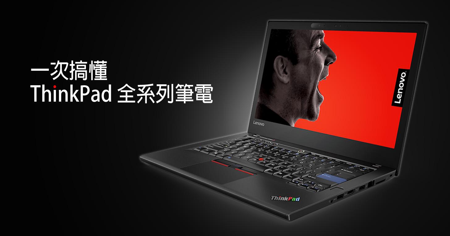 買前必看!帶你一次搞懂 ThinkPad 全系列筆電