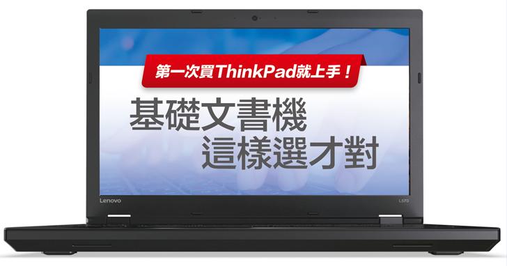 第一次買 ThinkPad 就上手!處理基礎文書…就選這幾台!