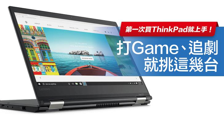 第一次買 ThinkPad 就上手!想要滿足娛樂全功能就選這幾台!