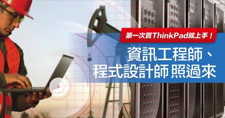 第一次買 ThinkPad 就上手!程式設計、資訊工程師就選這幾台!