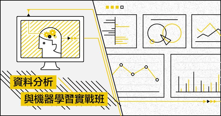 【課程】資料探勘與分析實戰,Excel+Power BI+Azure Machine Learning打造預測模型、創造新價值