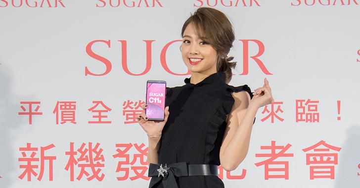 SUGAR C11 & C11s新機重磅來襲 最平價全螢幕撼動手機市場 逆天美顏高CP 玩美顛覆掌上視界開啟無限想像