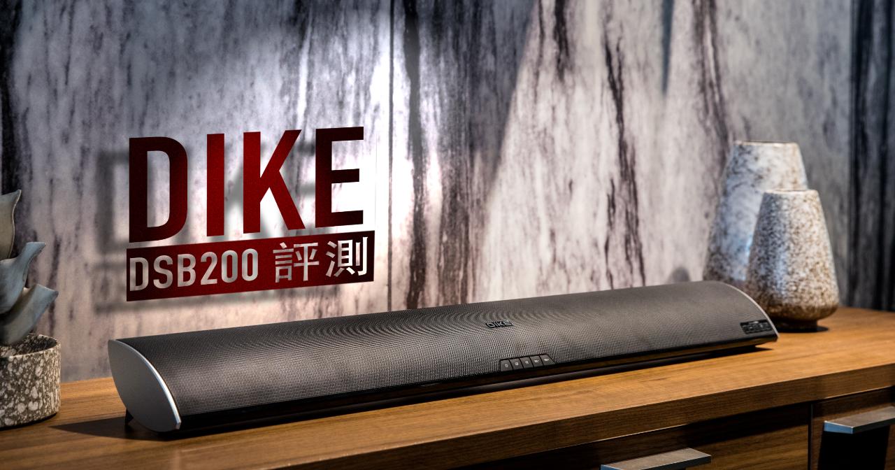 DIKE DSB200 SoundBar創造影音多媒體娛樂饗宴,找回對音樂的感動