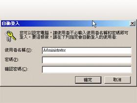 如何跳過使用者帳戶密碼,直接進入 XP?