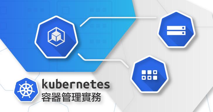 【課程】Kubernetes二日實戰班,容器編排管理絕佳工具,理論實作並重,有效打造企業級DevOps環境