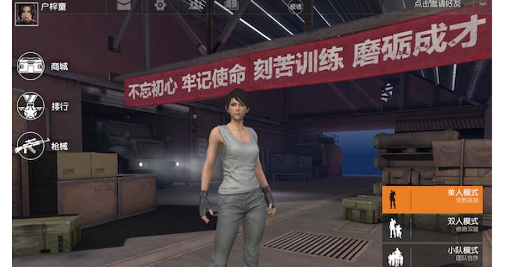 下有對策:中國官方說「絕地求生」殺戮遊戲太墮落,這間公司立刻說他們的遊戲是在「軍事演習」
