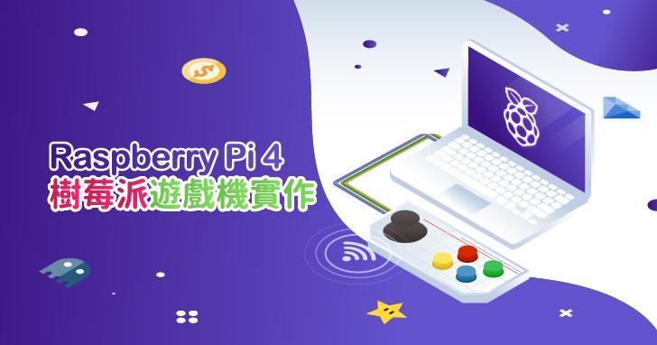 【課程】Raspberry Pi 4 樹莓派遊戲機實作,GPIO教學、傳感器應用、系統整合,入門到應用一天學會