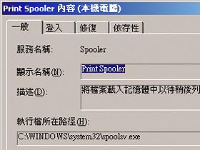 spoolsv.exe佔用CPU 90%,這是什麼東西?